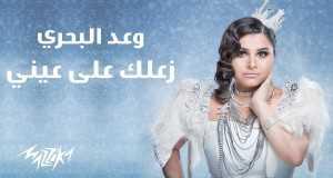 Zaalak Ala Einy