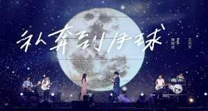 Elope to the Moon