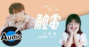 Feng Timo