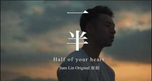 Half Of Your Heart