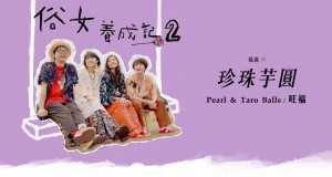 Pearl & Taro Ball