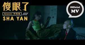 Sha Yan