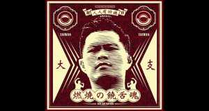 Taiwan Has Hip Hop Remix