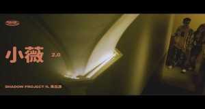 Xiaowei 2.0 Music Video