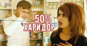 Kharidori 50 Foiza