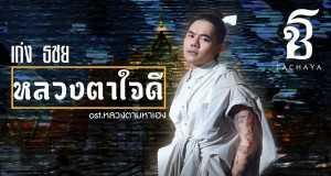 Luang Ta Jai-Keng Than Chay