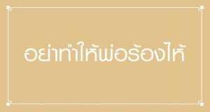 Pān Ṭhnphr