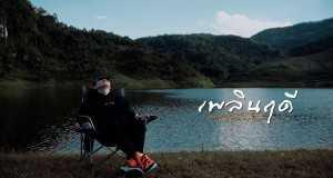Ploenrudee Music Video