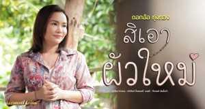 Si Phua Mai