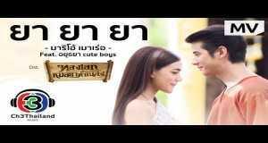 Thongchai Mo Ya Tha Chalong
