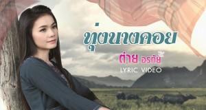 Thung Nang Mai