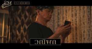 Wan Phok Music Video