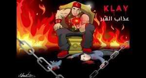 3Adheb El 9Aber