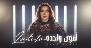 Aqwa Wahda
