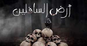 Ardh Al Safiline