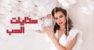 Hekayat El Hob