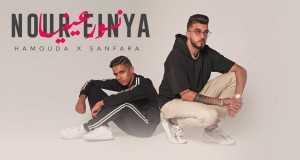 Nour Einya