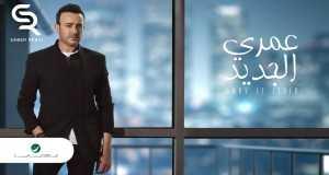 Omry Al Jadeed