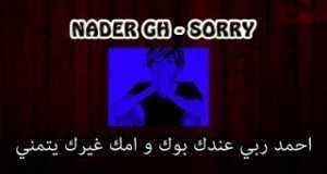 Sorry Mama (Parole)
