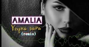 Yzyna Sara (Remix)