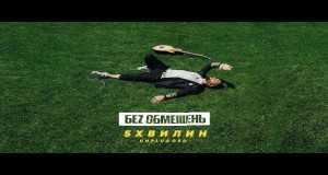 5Khvilin (Unplugged)