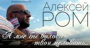 A Mne By Volosy Tvoi Tselovat