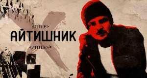 Aitishnik