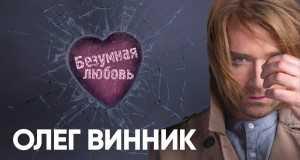 Bezumnaya Lyubov