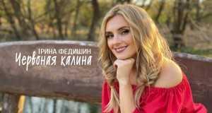 Chervonaya Kalina