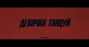 Devochka Tantsui