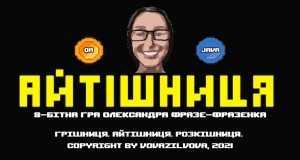 Grіshnitsya Aĭtіshnitsya Rozkіshnitsya
