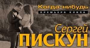 Kogda-Nibud