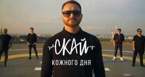 Kozhnogo Dnya