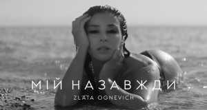 Mіi Nazavzhdi Music Video