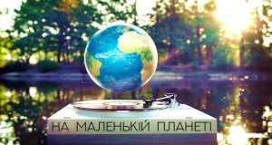 Na Malenkіi Planetі