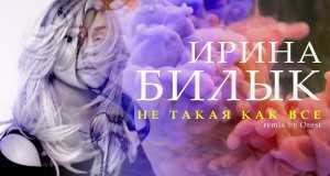 Ne Takaya Kak Vse  (Remix )