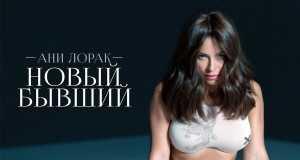Novyi Byvshii