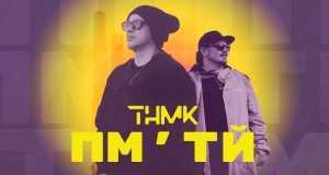 Pm'Ti Music Video