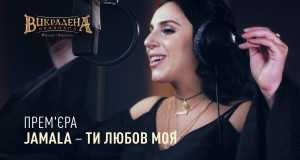 Ti Lubov Moya