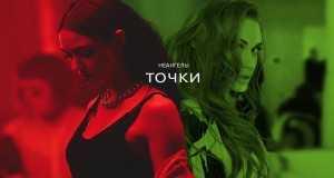 Tochki