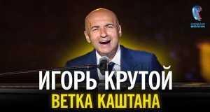 Vetka Kashtana