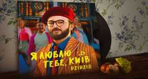 Ya Liubliu Tebe, Kiїv