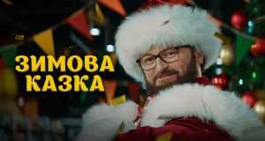 Zimova Kazka Music Video
