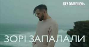 Zorі Zapalali