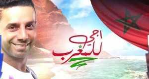 Aaji Lel Maghrib