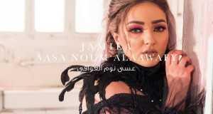 Aasa Noum Alaawafy