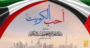 Aheb Alkuwait