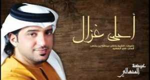 Ahla Ghazal