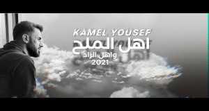 Ahlalmel7