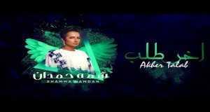 Akher Talab
